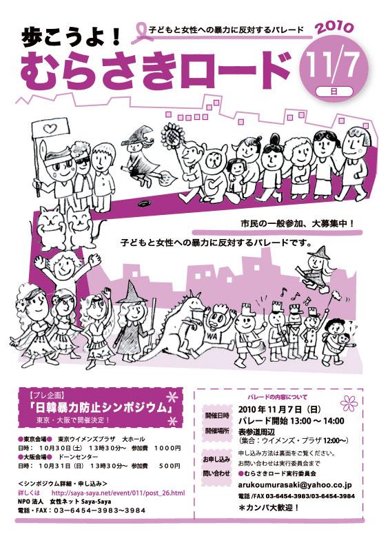 murasaki-1.jpg