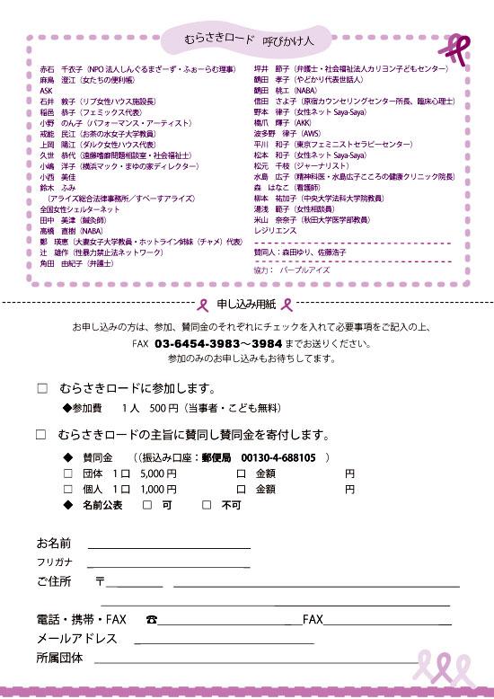 murasaki-2.jpg