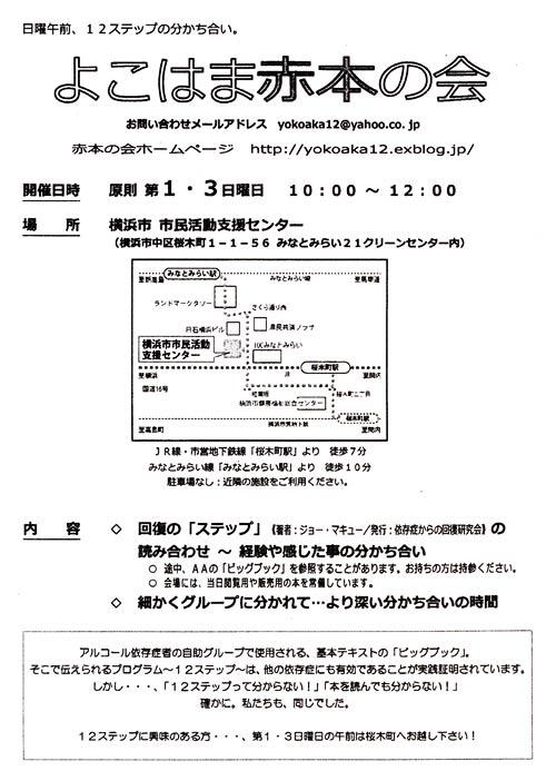 yokoaka12.jpg