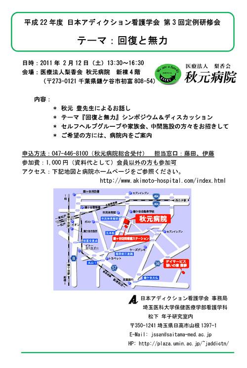 110212_kensyukai.jpg