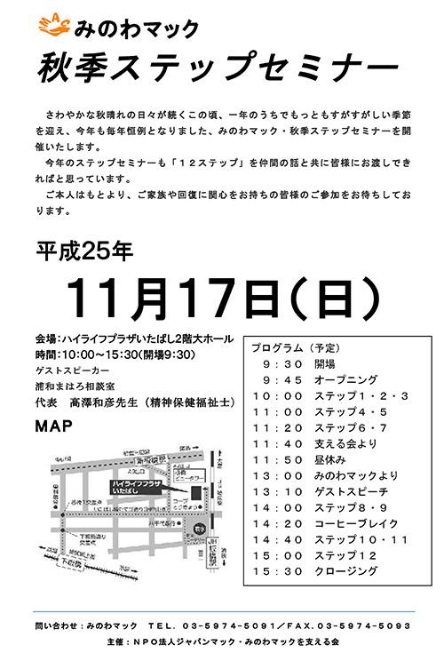 minowa1117-500.jpg