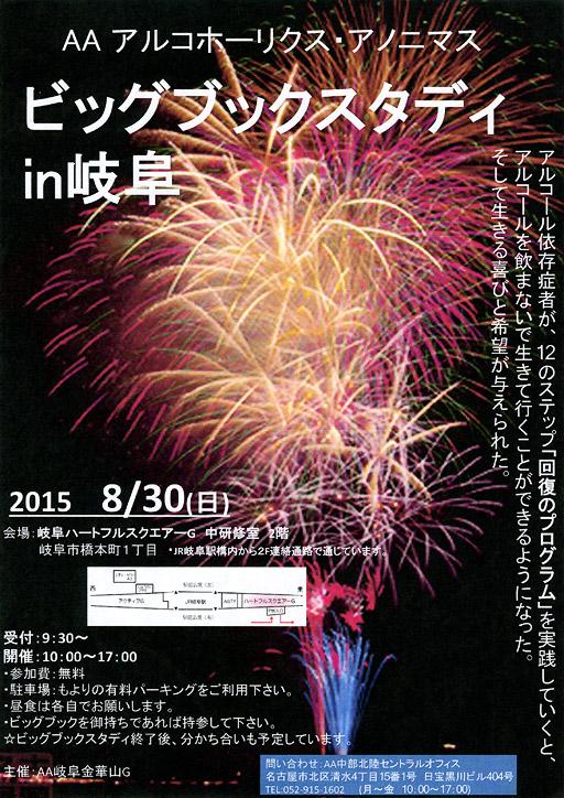 Gifu2015-512.jpg
