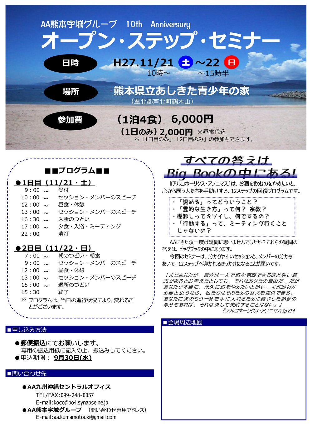 http://www.ieji.org/dilemma/2015/11/16/Kumamoto2015-1000.jpg