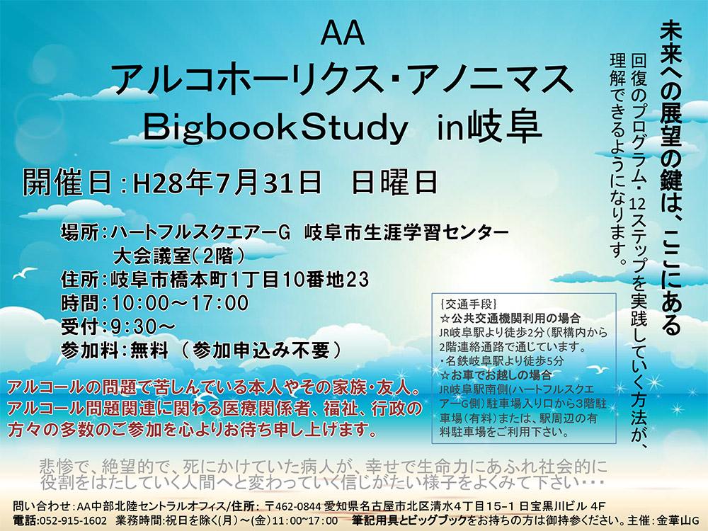 http://www.ieji.org/dilemma/2016/07/27/Gifu2016-1000.jpg