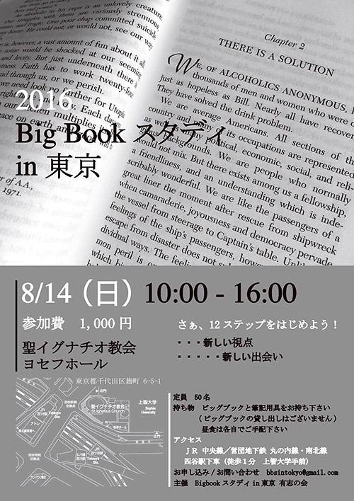 BBS_tokyo.jpg