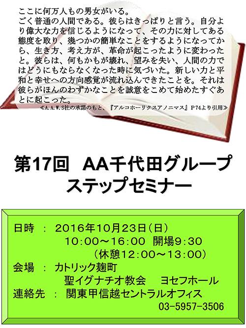 chiyoda17th1.jpg