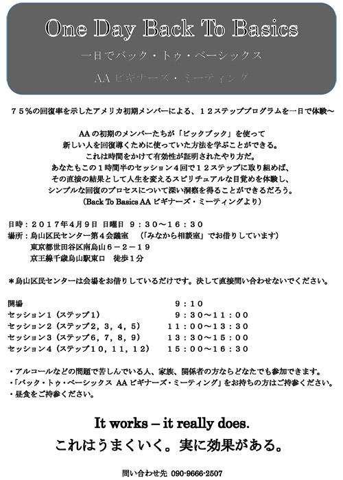 OneDayB2BFlyer-500.jpg