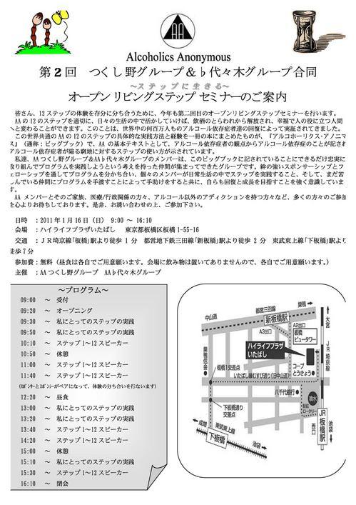 tsukushino-yoyogi110117.jpg