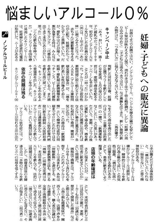asahi-nabeer1.jpg
