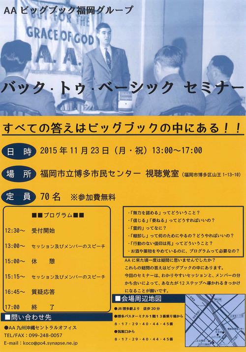 2015Fukuoka-1000.jpg