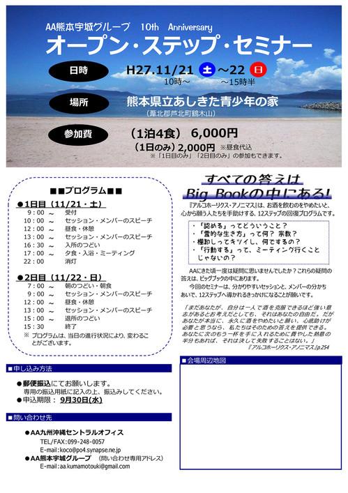 Kumamoto2015-1000.jpg