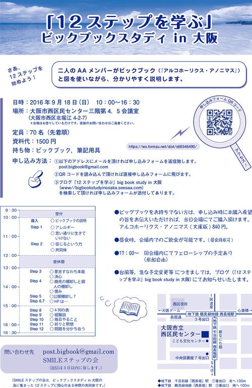 BBSinOsaka2016.jpg