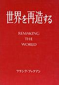 世界を再造する