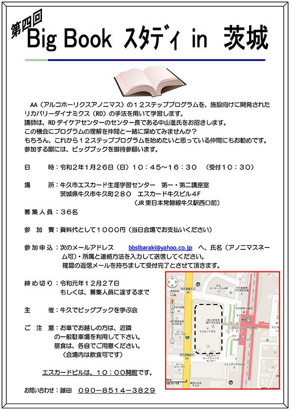 第4回 Big Book スタディ in 茨城