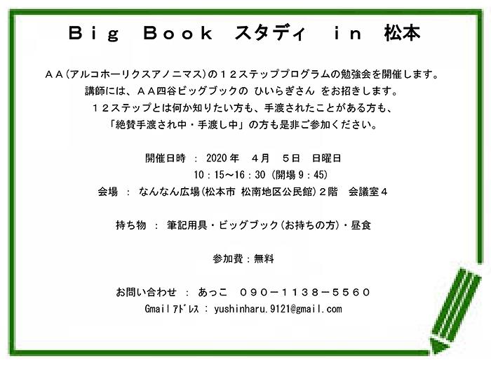 Big Book スタディ in 松本