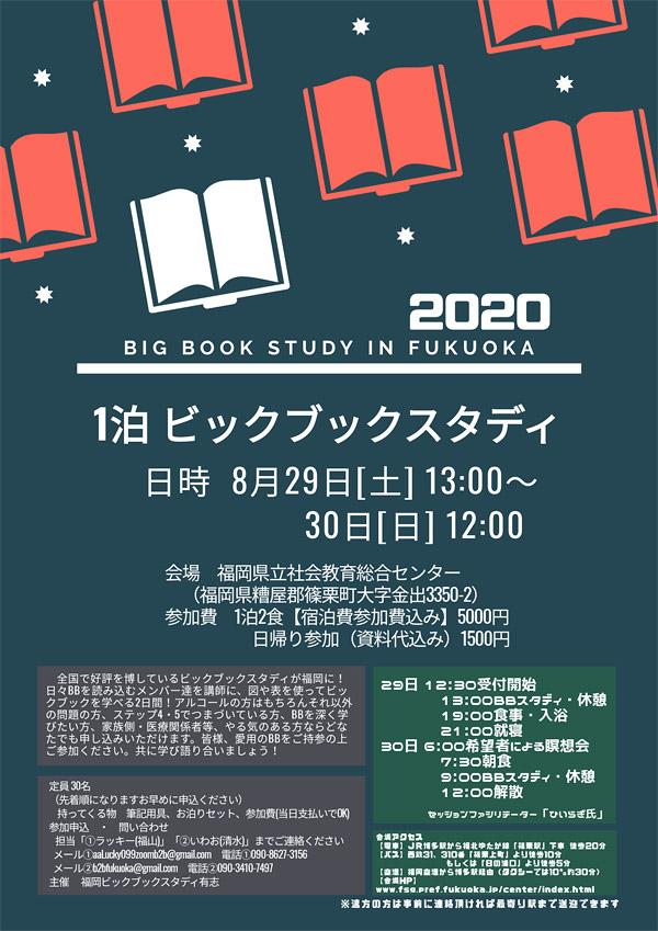 2020 Big Book スタディ in 福岡