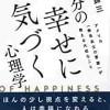自分の幸せに気づく心理学 アメリカ「無名兵士の言葉」が教える大切なこと | 加藤 諦